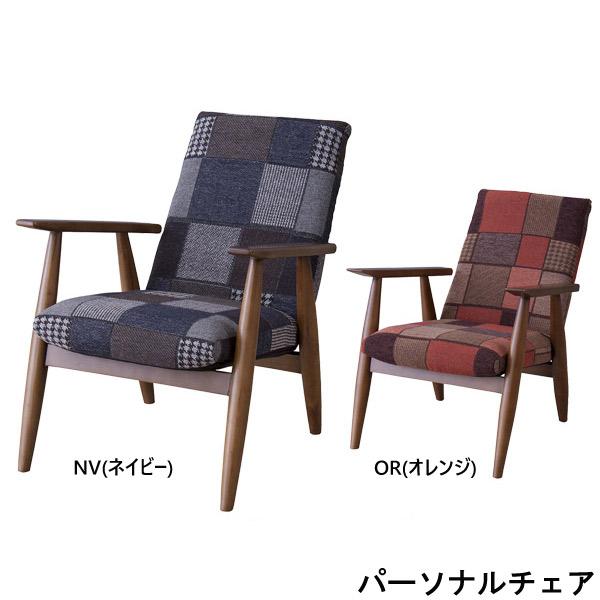 パーソナルチェア【THC-112NV/OR】1Pソファ 1人掛けソファ 1人掛ソファ 3段階リクライニング sofa 天然木 ビーチ