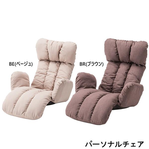 パーソナルチェア【LSS-28BE/BR】うたた寝チェア 1Pソファ 1人掛けソファ 1人掛ソファ ローソファ フロアソファ 14段階リクライニング sofa 折りたたみ可能
