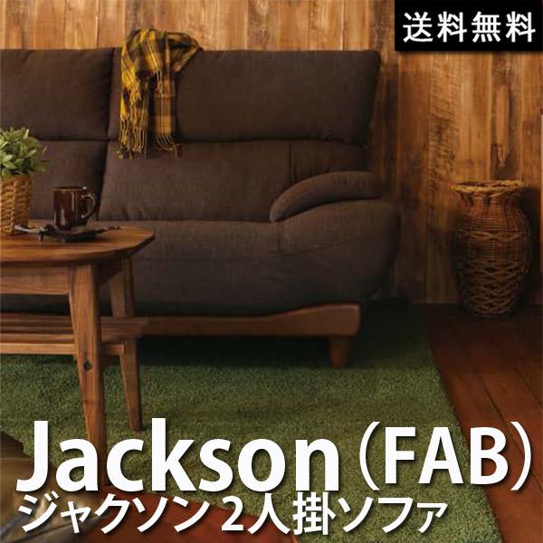 ソファ 【Jackson ジャクソン(FAB)】 2P BR/LGY 2人掛ソファ 2人掛け 二人掛け ソファー ファブリックソファ 北欧 おしゃれ