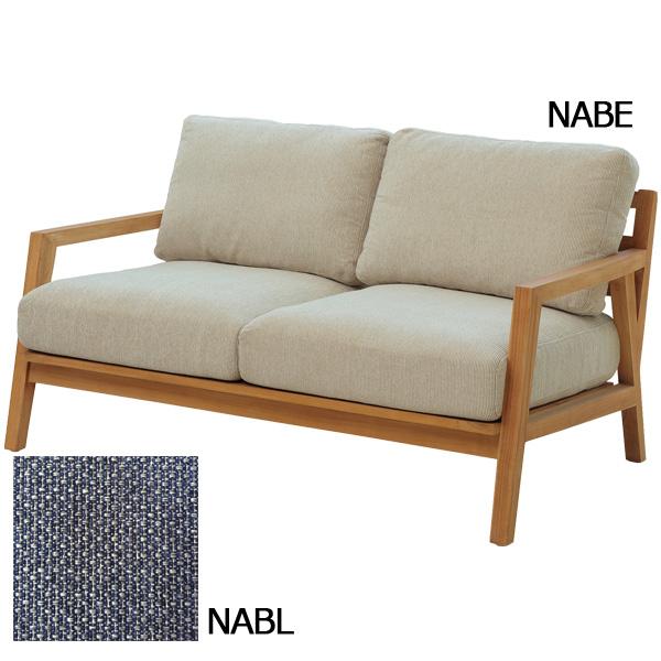 2Pソファ【LFPT-3034NABE/NABL】【LFP Arm Chair】ラ フォルム ピュア チーク材 ベージュ ブルー ソファ シンプル ナチュラル おしゃれ 2P 二人用