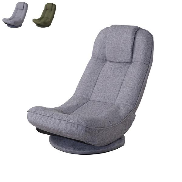 フロアチェア【THC-201GY/GR】バケットリクライナー リクライニング付 折りたたみ式 ハイバック 1人掛ソファ 1人掛けソファ 座椅子