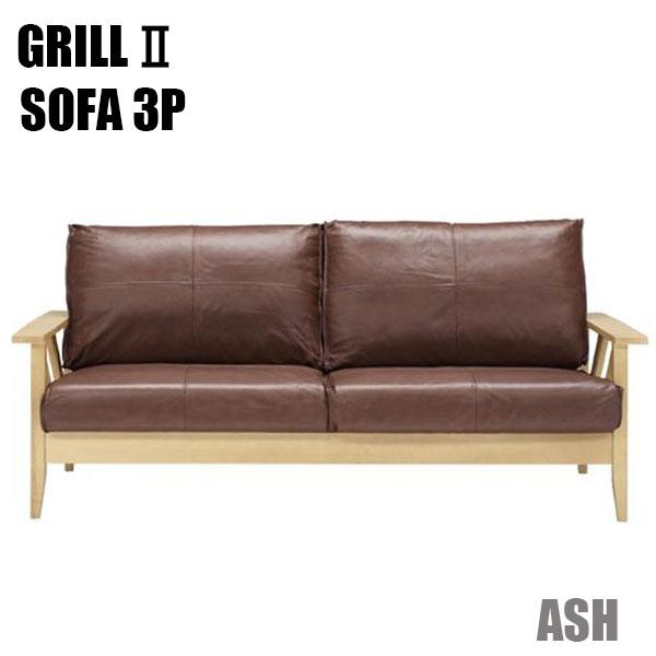 グリル2 ソファ オイルレザー 3P ASH 3人用 高級感 モダン シンプル ウォールナット 無垢 カバーリングタイプ