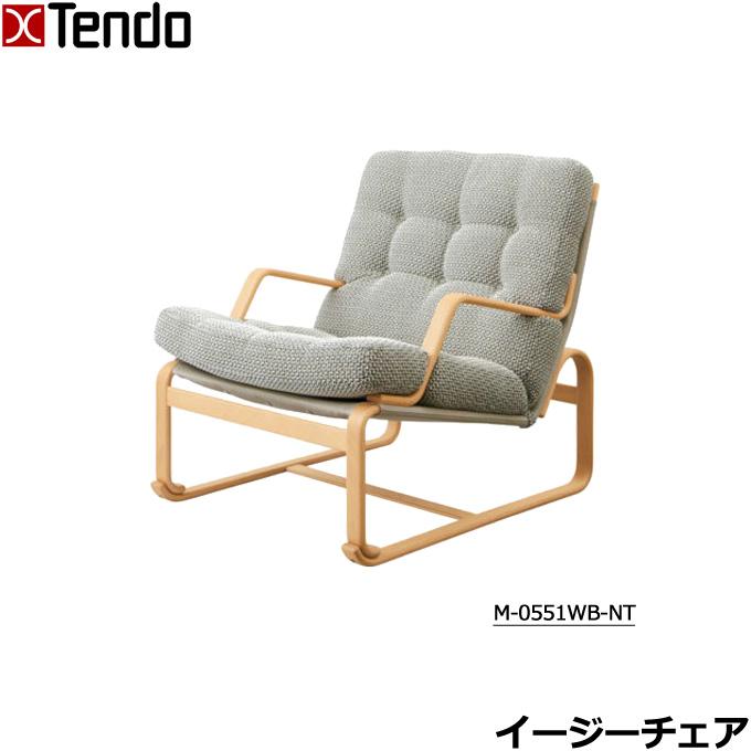 天童木工 イージーチェア M-0551WB-NT 張り生地グレードC Mseries ブルーノ・マットソン 安楽椅子 いす