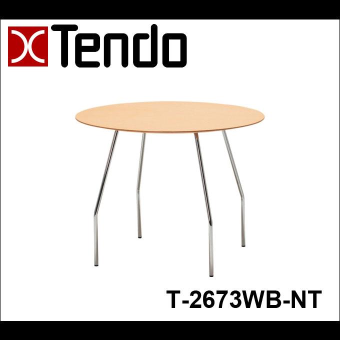 【天童木工】 丸テーブル T-2673WB-NT パイプ脚 やさしいフォルムでリラックスした時間にぴったりです 【送料無料】