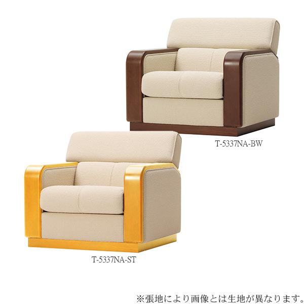 天童木工 イージーチェア T-5337NA-ST 張地グレードA 椅子