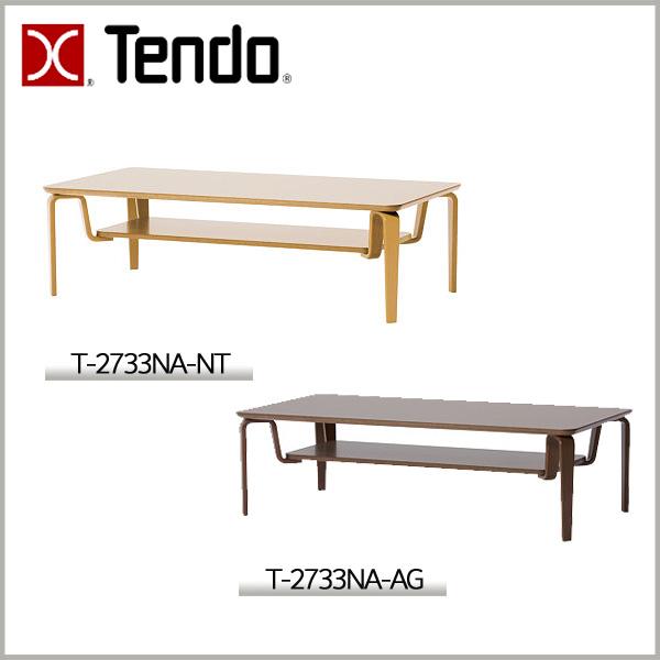 【天童木工】 テーブル T-2733NA-NT/T-2733NA-AG 座卓 リビングテーブル 小林幹也 モダンなデザインが良質な空間を作ります 【送料無料】