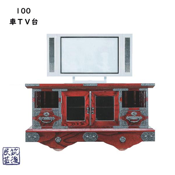 民芸家具 筑後民芸家具 100車TV台 2型 和風 収納 ローボード TVボード 【送料無料】