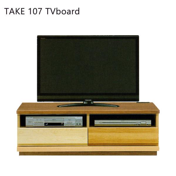 【お得なクーポン配布中★】テレビ台 テレビボード TV台 TVボード TAKE テイク 107 TVボード AVボード/コンセント付/シンプル/国産/日本製