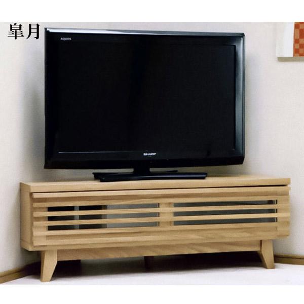 テレビ台 テレビボード コーナーボード 【皐月(さつき) 100コーナーTVボード】