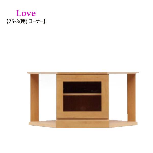 【Love/ラブ】 75-3(用)コーナー リビング/AVボード/ローボード/おしゃれ/シンプル/収納/デザイン家具【送料無料】