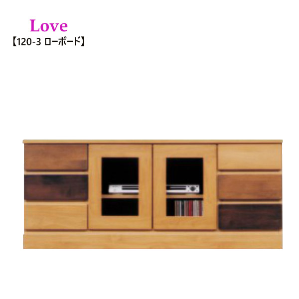 【Love/ラブ】120-3ローボード リビング/AVボード/ローボード/おしゃれ/シンプル/収納/デザイン家具/国産/木製【送料無料】