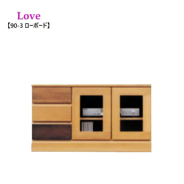 【Love/ラブ】90-3ローボード リビング/AVボード/ローボード/おしゃれ/シンプル/収納/デザイン家具/国産/木製【送料無料】