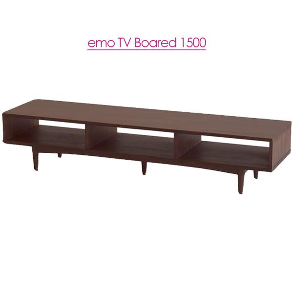 TVボード 幅150 【EMK-3144BR】【emo TV Board 1500】エモ 天然木 ウォールナット シンプル モダン リビングボード ローボード テレビボード テレビ台