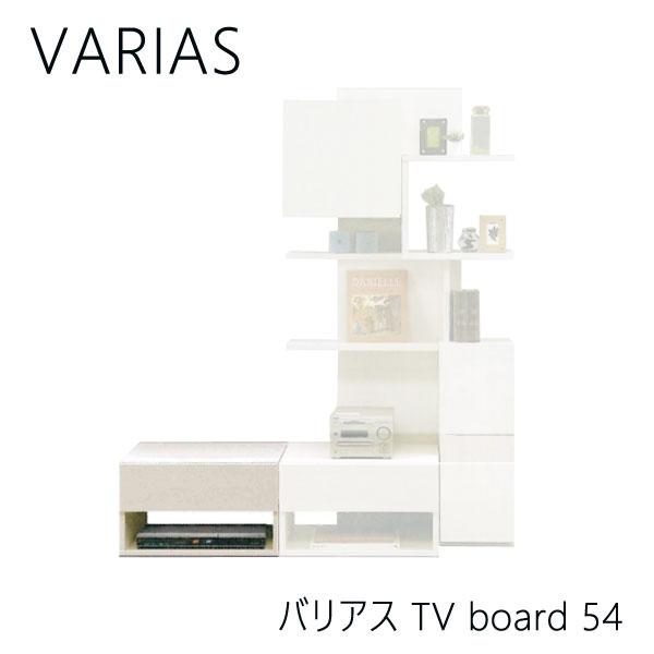 バリアス TVボード 54 ホワイト/ウォール 木製 テレビボード リビング VARIAS 組み合わせ/テレビボード/AVボード/国産/日本製