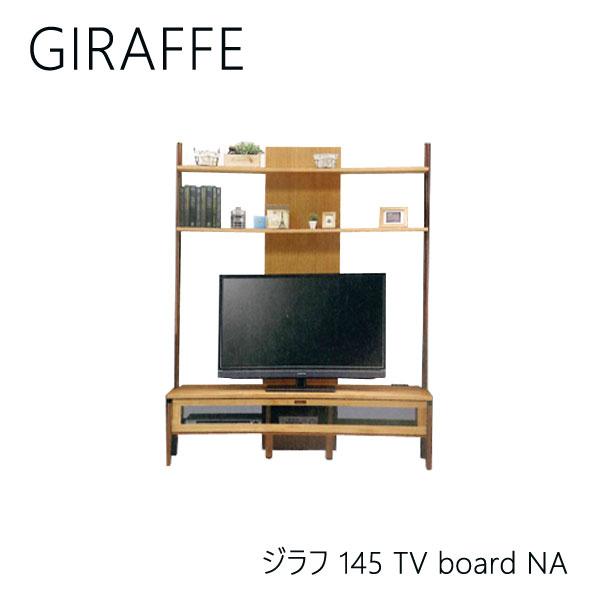 テレビ台 テレビボード TV台 TVボード GIRAFFE ジラフ NA 145 TVボード AVボード/シンプル/オシャレ/見せる収納 【送料無料】