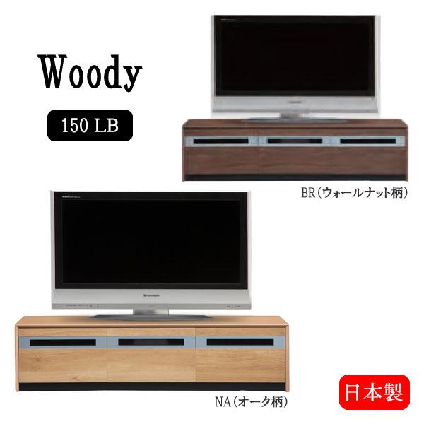送料無料 買収 代引不可 TVボード ウッディ 150LB 日本製 ローボード 引出し 収納 テレビボード テレビ台 幅150 リビング 倉庫