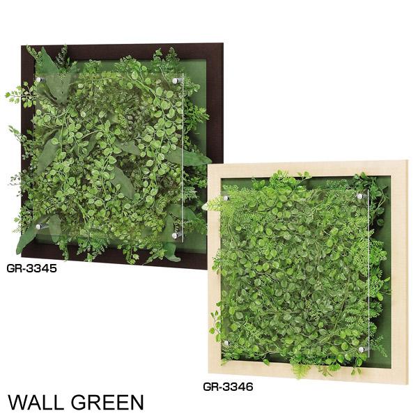 【受注生産】壁インテリア グリーンアート【ウォールグリーン WALL GREEN GR-3345/GR-3346】 ナチュラル 緑 モダンタイプ グリーンパネル