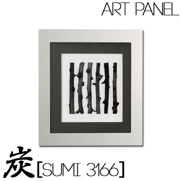 【受注生産】壁インテリア アートパネル モダン【炭 SUMI 3166 IN-3166】 デザインパネル アートデコ おしゃれ 壁面インテリア 雑貨 【送料無料】