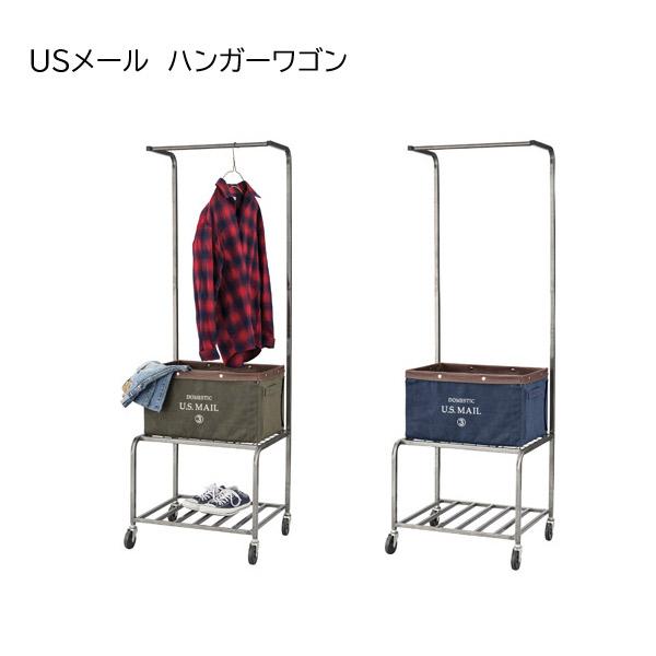 USメール ハンガーワゴン【MIP-85GR/NV】便利な収納付 スチール シンプル ハンガーラック ハンガーポール 衣裳掛け