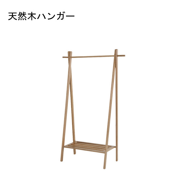 ハンガー 【MTK-527NA】天然木 オーク材 シンプル ハンガーラック ハンガーポール 衣裳掛け