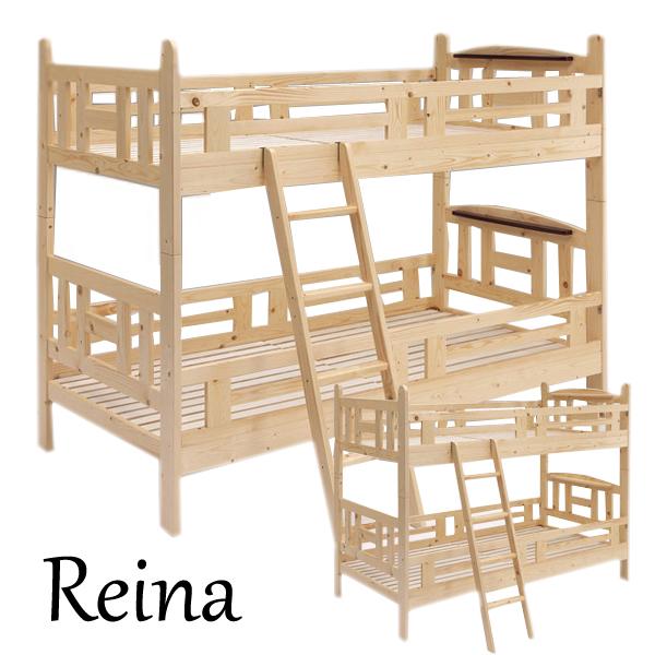 ベッド 2段ベッド【Reina レイナ 2段ベッド】パイン無垢材 NA/BR 分割可【送料無料】