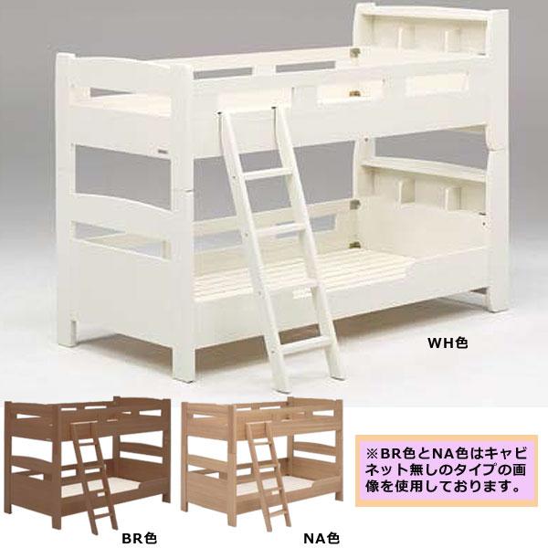 2段ベッド 【フリートキャビネット】 二段 すのこタイプ ナチュラル ブラウン色 上下段固定式【Granz グランツ】 bed