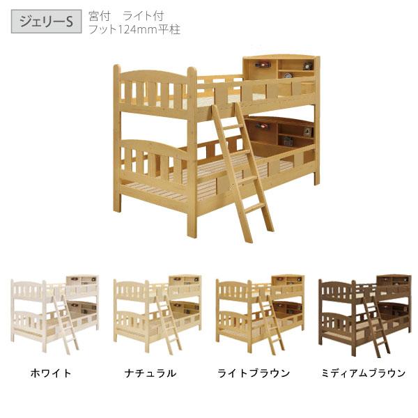 ベッドフレーム【ジェリー 2段ベッド】104cm幅 ライト付 宮付 木製 パイン