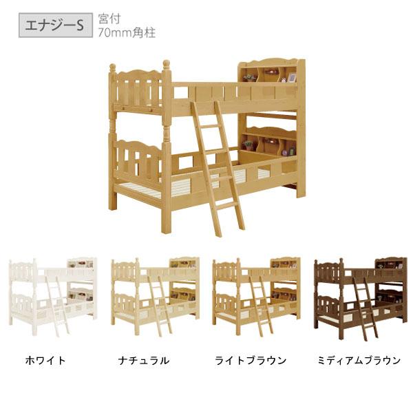 ベッドフレーム【エナジー 2段ベッド】105cm幅 宮付き 木製 スライドレール付 パイン