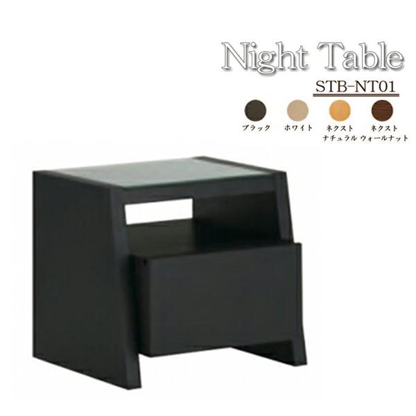 ガラスの天板を使ったスタイリッシュなナイトテーブルです フランスベッド France Bed ナイトテーブル 【 STB-NT01 】【 スタイルブラック 】 ベッド サイドテーブル Night Table 【送料無料】