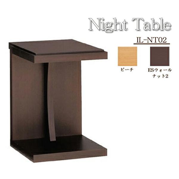 フランスベッド France Bed ナイトテーブル 【 IL-NT02(引き出し無) 】 ベッド サイドテーブル Night Table 【送料無料】