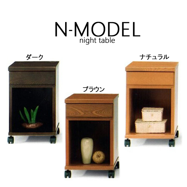 ナイトテーブル ナイトチェスト サイドテーブル N-MODEL 301 ナイトテーブル キャスター付 3color/table/ナチュラル/ダーク/ブラウン