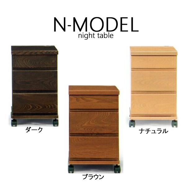 ナイトテーブル サイドテーブル ナイトチェスト N-MODEL 303 ナイトテーブル キャスター付 3color/table/ナチュラル/ダーク/ブラウン