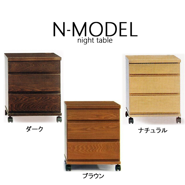 ナイトテーブル サイドテーブル N-MODEL 403 ナイトテーブル キャスター付 3color/table/ナチュラル/ダーク/ブラウン