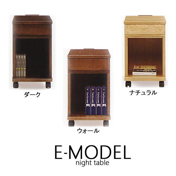 ナイトテーブル サイドテーブル コンセント付 ナイトテーブル E-MODEL 3color/table/ナチュラル/ダーク/ブラウン キャスター付 301