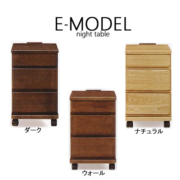 ナイトテーブル コンセント付 サイドテーブル E-MODEL 303 ナイトテーブル キャスター付 3color/table/ナチュラル/ダーク/ブラウン