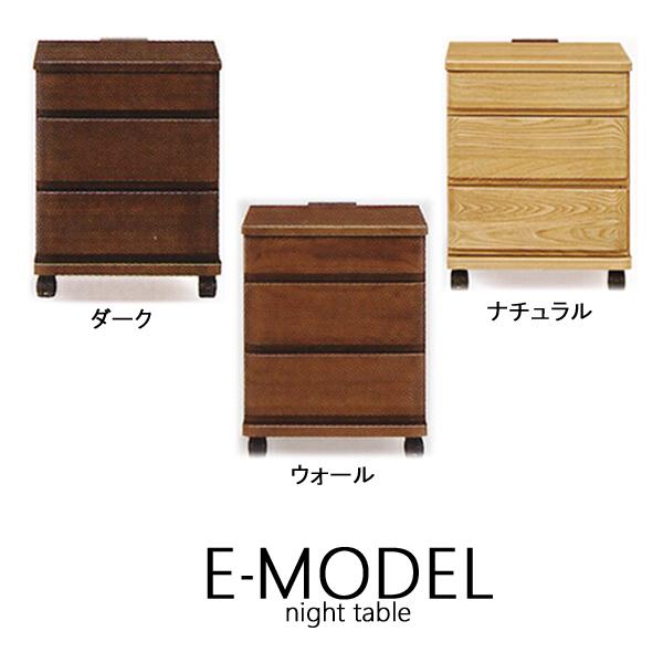 ナイトテーブル コンセント付 サイドテーブル E-MODEL 403 ナイトテーブル キャスター付 3color/table/ナチュラル/ダーク/ウォール