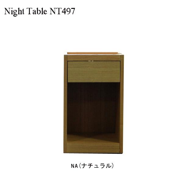 ナイトテーブル コンセント付 【NT497】 ホワイト/ナチュラル/ブラウン/ダークブラウン 選べる4色 サイドテーブル ベッドサイド ベッドルーム 小物置に最適 タモ/ウォールナット