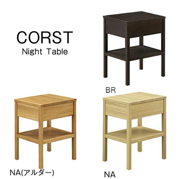 ナイトテーブル サイドテーブル NA色/BR色/NA(アルダー) 【Coast コースト】 小物置き ベッドサイドテーブル 【送料無料】
