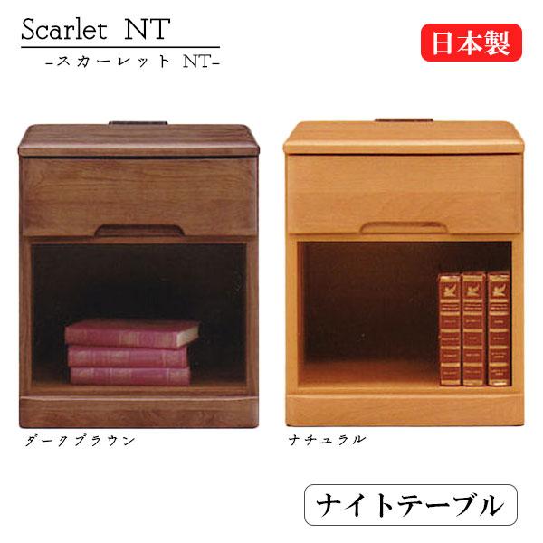 ナイトテーブル 【スカーレット 40 ナイトテーブル1段】 幅39.9 選べる2色 国産 木製 コンセント付 寝室