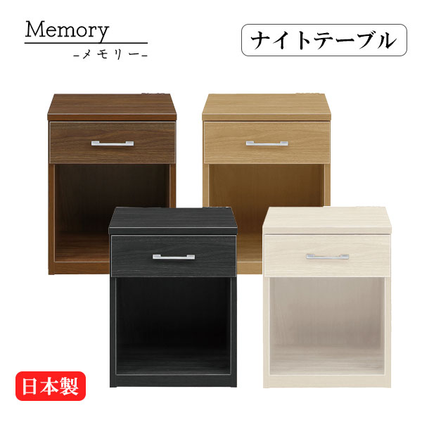 ナイトテーブル 【メモリー 40OPナイトテーブル】 幅40 選べる2色 国産 寝室 【送料無料】