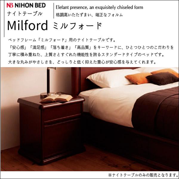日本ベッド 【Milford (ミルフォード】 ナイトテーブル サイドテーブル ナイトチェスト ベッドサイドテーブル 寝室 収納家具 木製 モダンテイスト 高級感 ホテルライフ