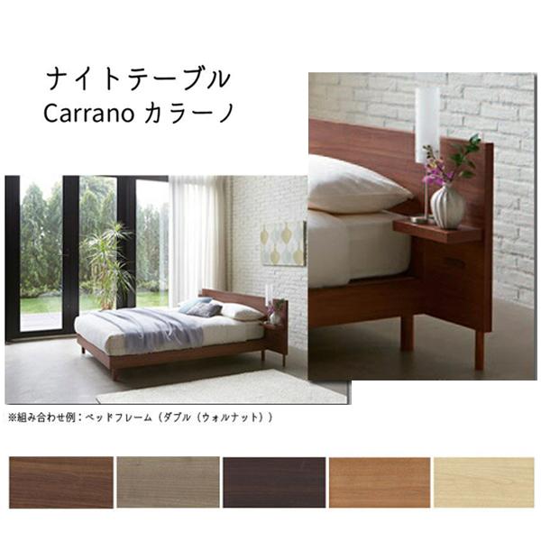 日本ベッド 【Carrano(カラーノ)】 ナイトテーブル サイドテーブル ナイトチェスト ベッドサイドテーブル 寝室 収納家具 木製 モダンテイスト 高級感 ホテルライフ