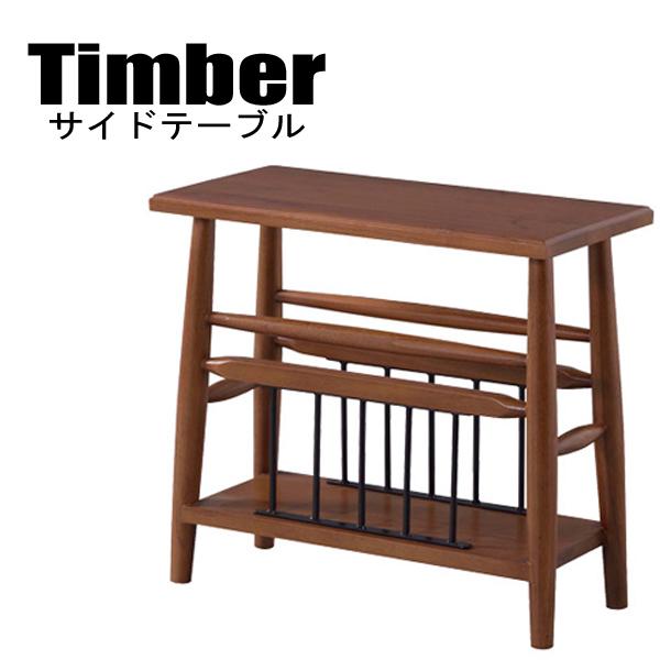 サイドテーブル 【PM-313】【Timber】ティンバー 天然木 ミンディ シンプル ナイトテーブル コーナーテーブル