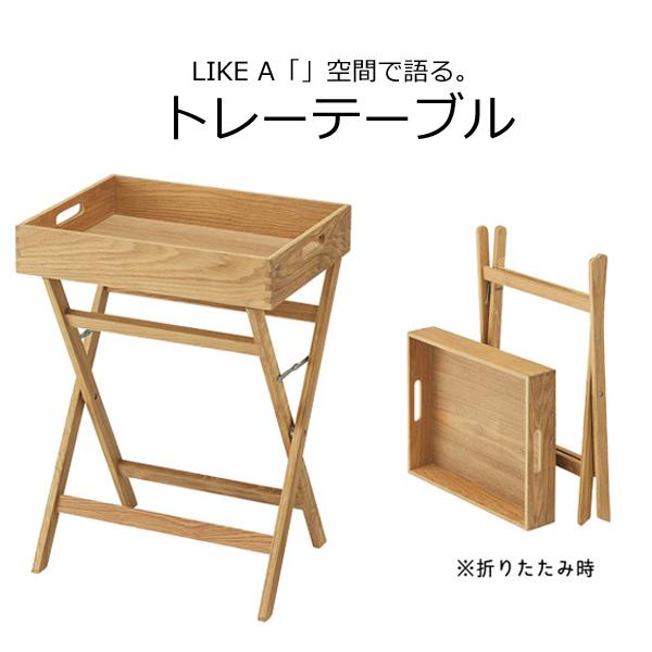 トレーテーブル【MTK-524NA】天然木 オーク 折りたたみ サイドテーブル ナイトテーブル