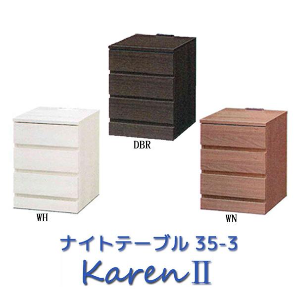 コンセント付ナイトテーブル ナイトテーブル カレン2 35-3 WH WN 驚きの値段 DBR コンセント付 選べる3色 サイドチェスト 引き出し付 ナイトチェスト サイドテーブル 木製 北欧 上質