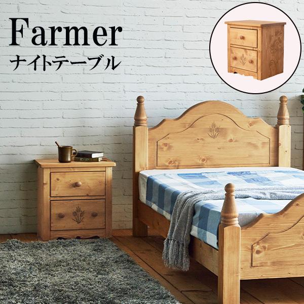 ナイトテーブル 木製 完成品 おしゃれ カントリー家具 ファーマー ナイトテーブル TN-1603