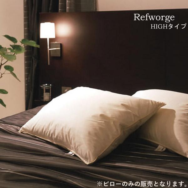 日本ベッド ベッドアクセサリーベッドリネン【ピロー Refworge リフワージュ】 HIGHタイプ/50689 枕 マクラ