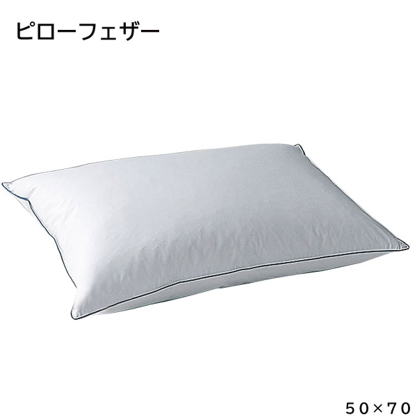 日本ベッド ベッドアクセサリーベッドリネン【ピローフェザー】/50788 枕 マクラ