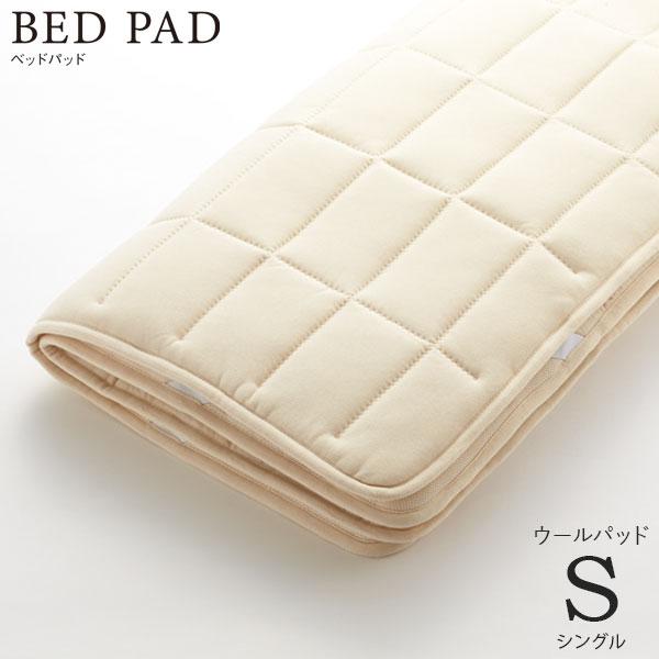 お買い物マラソン 5/16 1時59分迄お得なクーポン&ポイントアップ!日本ベッド ベッドアクセサリーベッドリネン【Bed Pad ベッドパッド ウールパッド】Sサイズ/50779 シングルサイズ