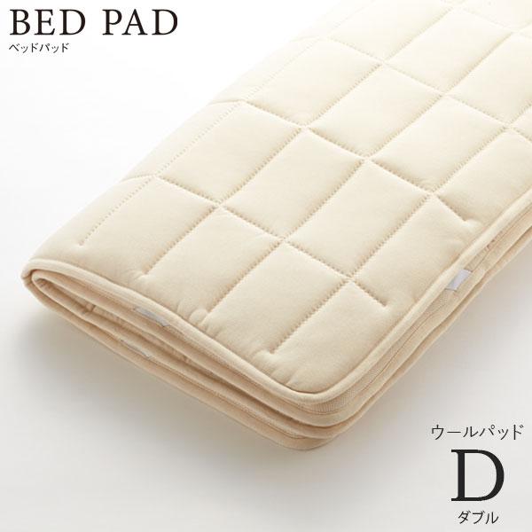 お買い物マラソン 5/16 1時59分迄お得なクーポン&ポイントアップ!日本ベッド ベッドアクセサリーベッドリネン【Bed Pad ベッドパッド ウールパッド】Dサイズ/50779 ダブルサイズ